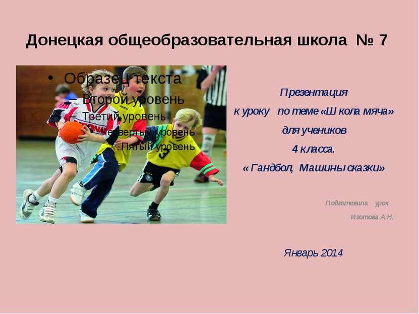 Донецкая общеобразовательная школа № 7 Презентация к уроку по теме «Школа мяч...