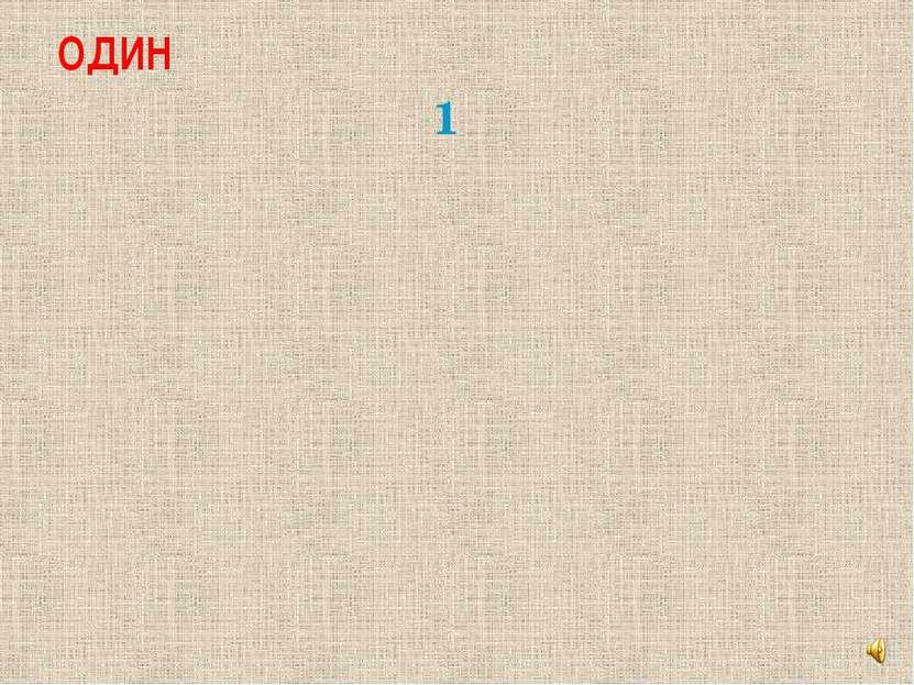ОДИН 1