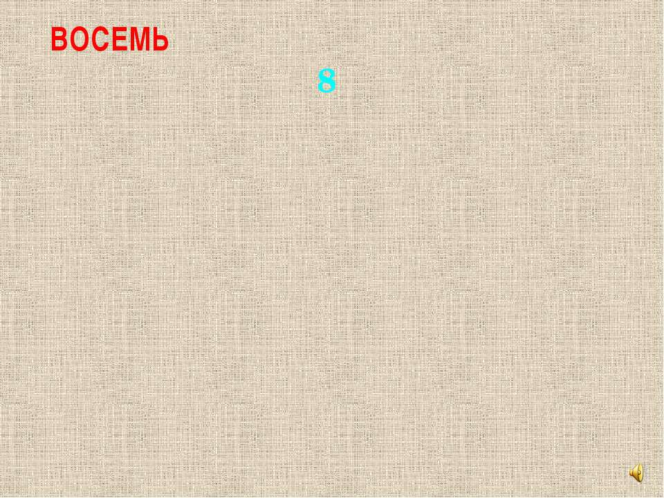 ВОСЕМЬ 8