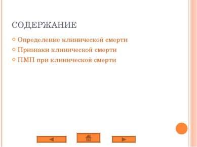 СОДЕРЖАНИЕ Определение клинической смерти Признаки клинической смерти ПМП при...
