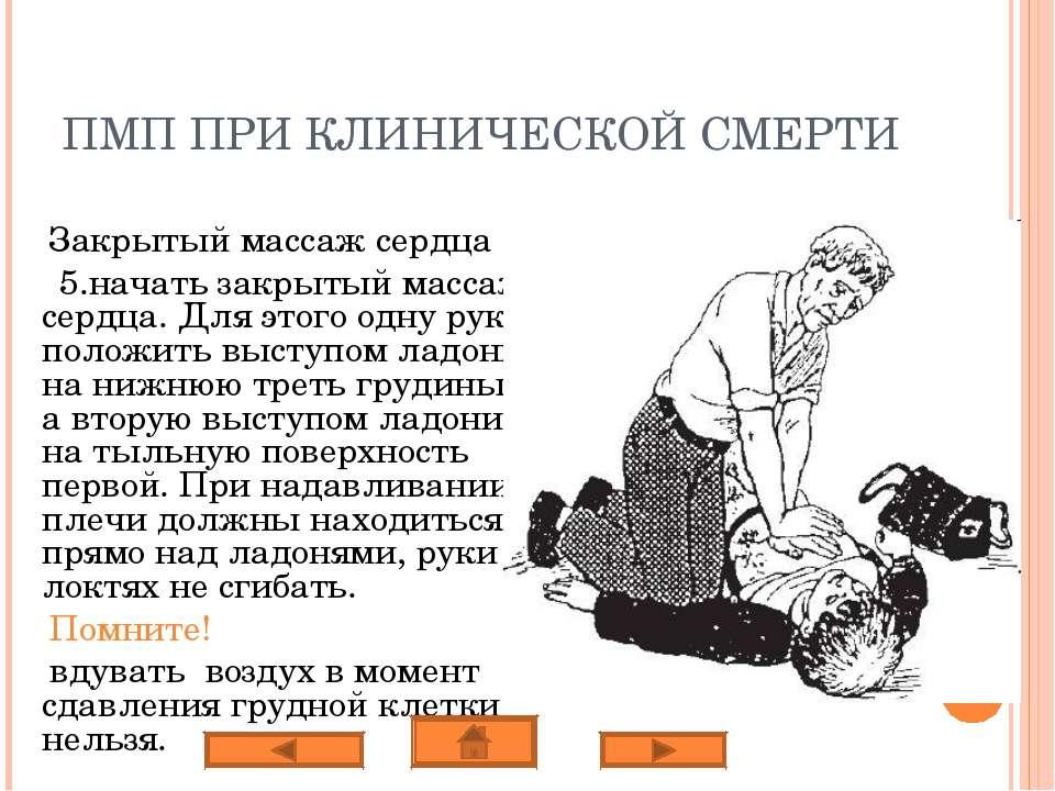ПМП ПРИ КЛИНИЧЕСКОЙ СМЕРТИ Закрытый массаж сердца 5.начать закрытый массаж се...