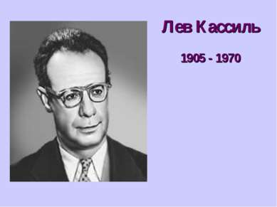 Лев Кассиль 1905 - 1970