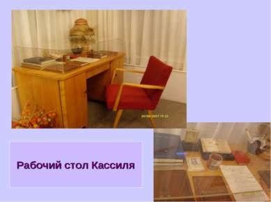 Рабочий стол Кассиля