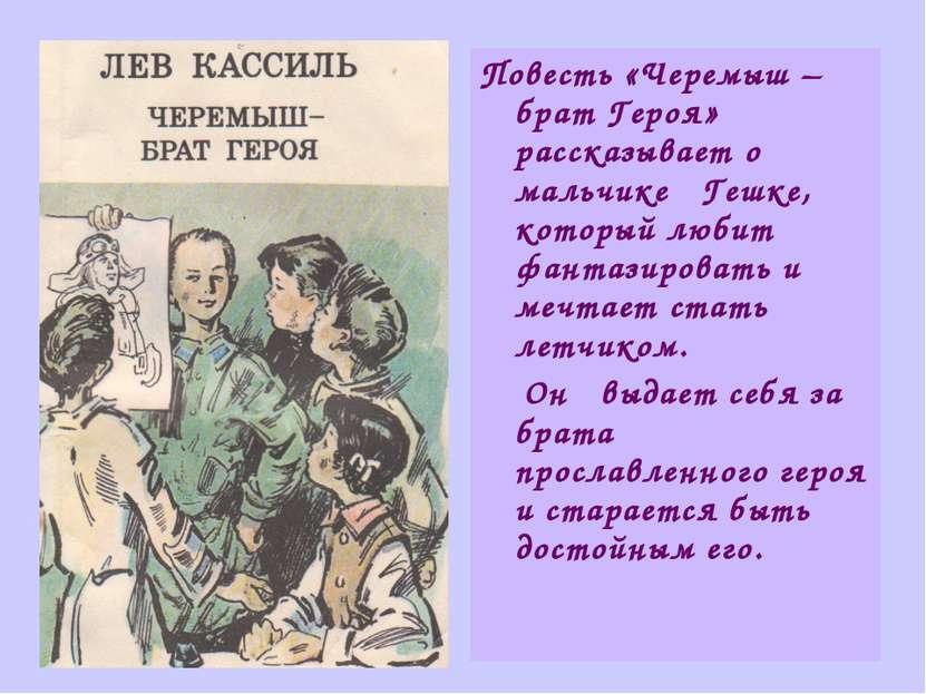 Повесть «Черемыш – брат Героя» рассказывает о мальчике Гешке, который любит ф...