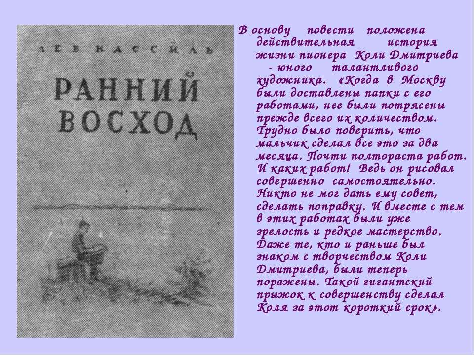 В основу повести положена действительная история жизни пионера Коли Дмитриева...
