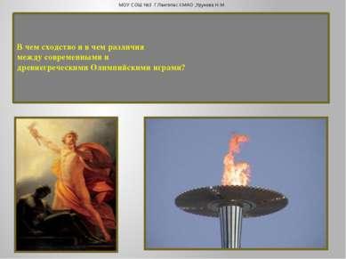 В чем сходство и в чем различия между современными и древнегреческими Олимпий...