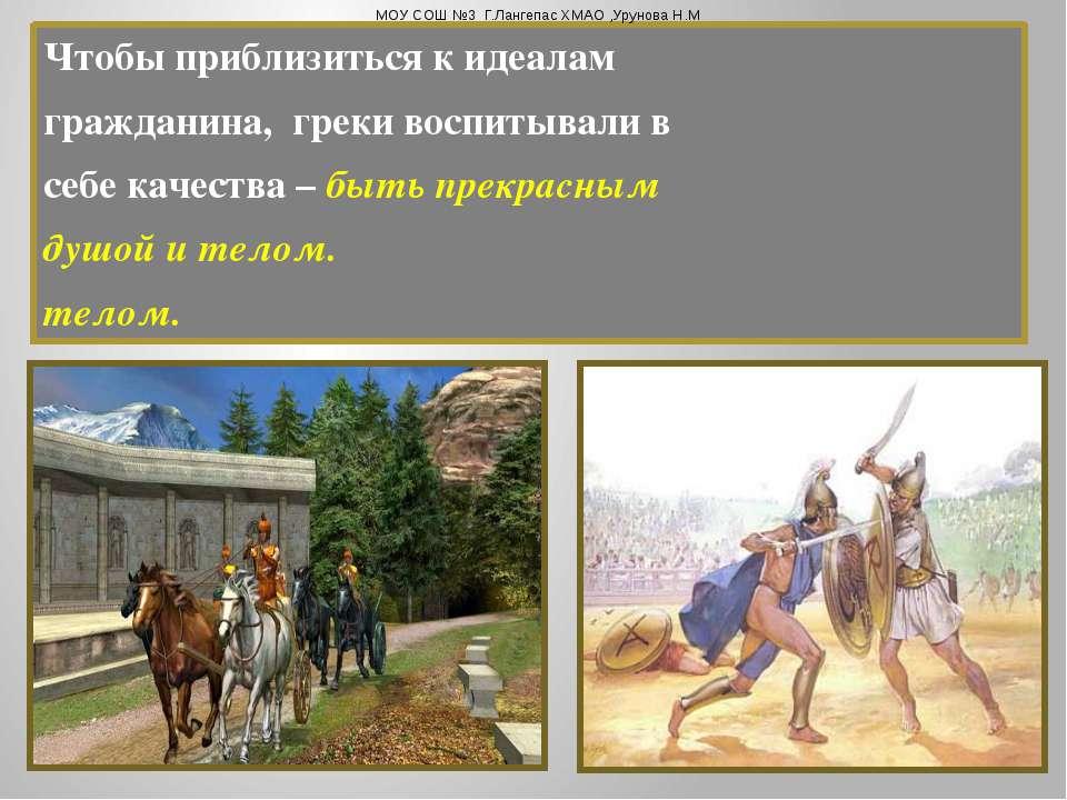 Чтобы приблизиться к идеалам гражданина, греки воспитывали в себе качества – ...