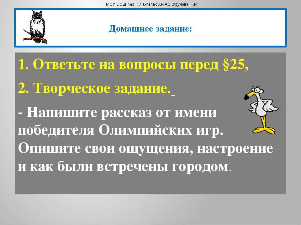 Домашнее задание: 1. Ответьте на вопросы перед §25, 2. Творческое задание. - ...