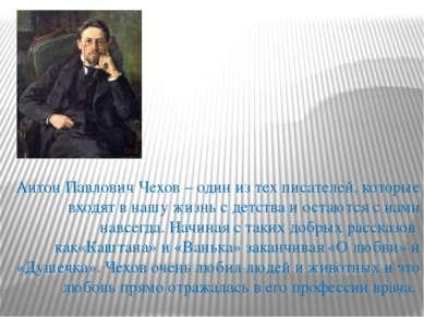 Антон Павлович Чехов – один из тех писателей, которые входят в нашу жизнь с д...