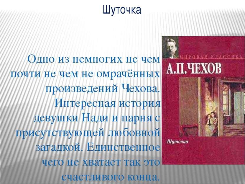 Одно из немногих не чем почти не чем не омрачённых произведений Чехова. Интер...