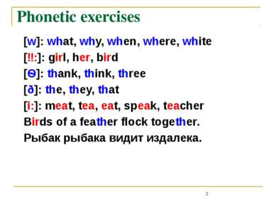 Phonetic exercises [w]: what, why, when, where, white [ɜ:]: girl, her, bird [...