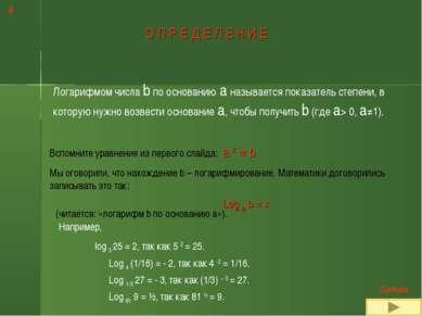 О П Р Е Д Е Л Е Н И Е. Логарифмом числа b по основанию a называется показател...