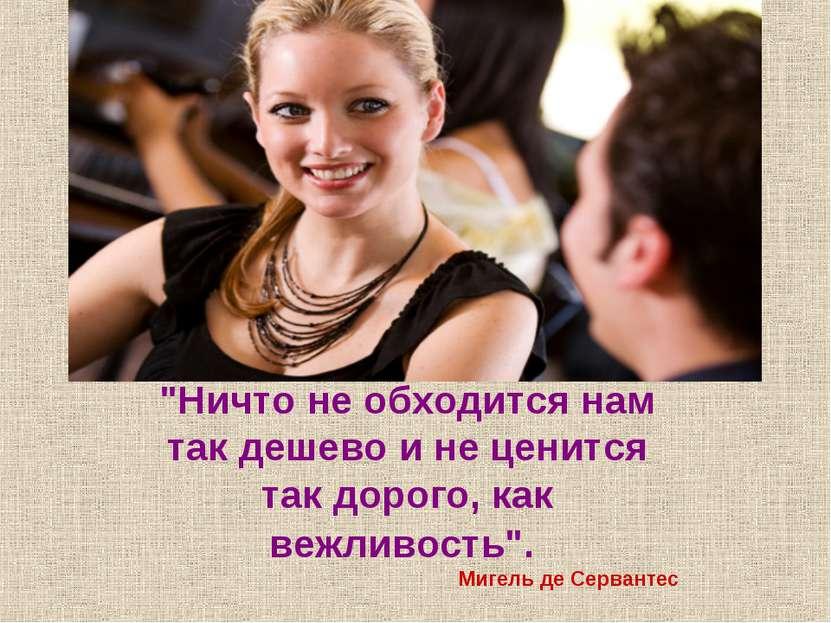 """""""Ничто не обходится нам так дешево и не ценится так дорого, как вежливость"""". ..."""