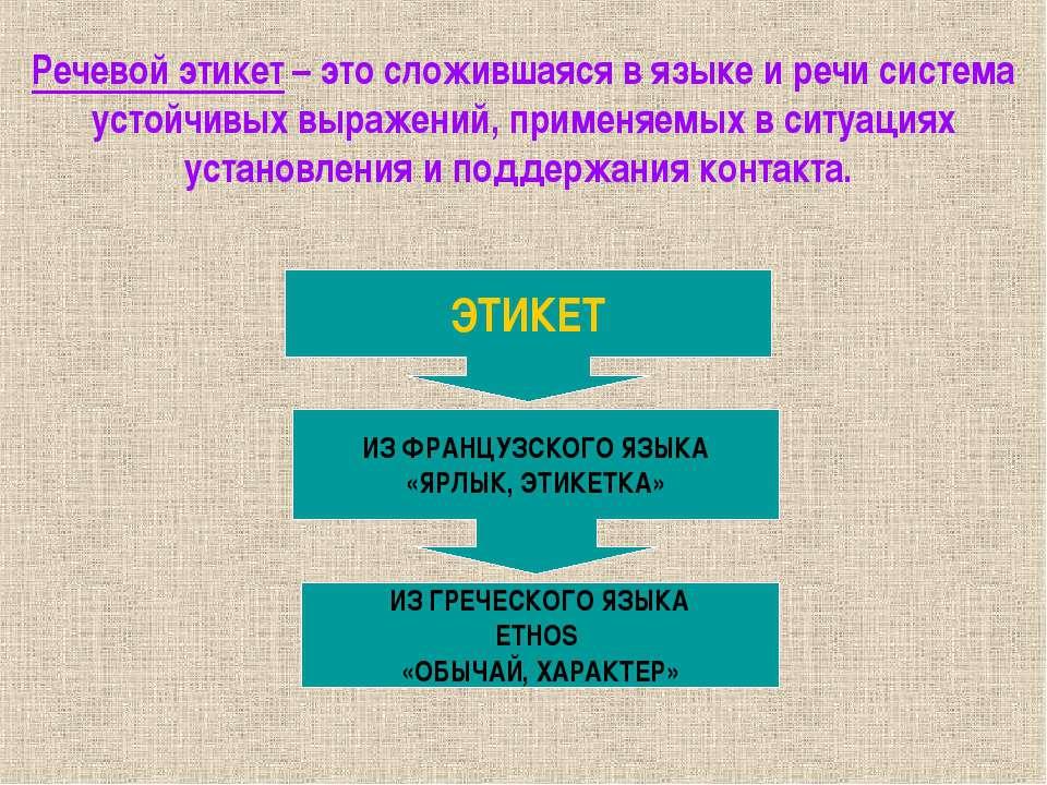 Речевой этикет – это сложившаяся в языке и речи система устойчивых выражений,...