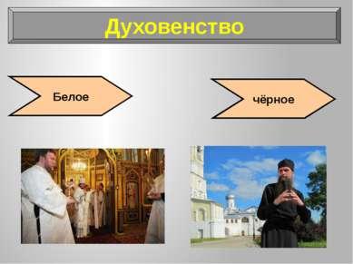 Духовенство Белое чёрное