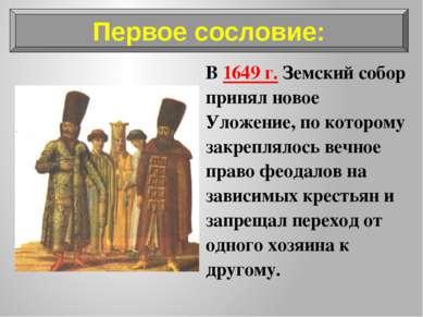В 1649 г. Земский собор принял новое Уложение, по которому закреплялось вечно...