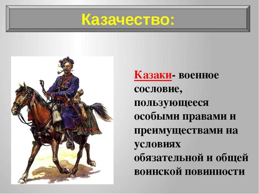 Казаки- военное сословие, пользующееся особыми правами и преимуществами на ус...