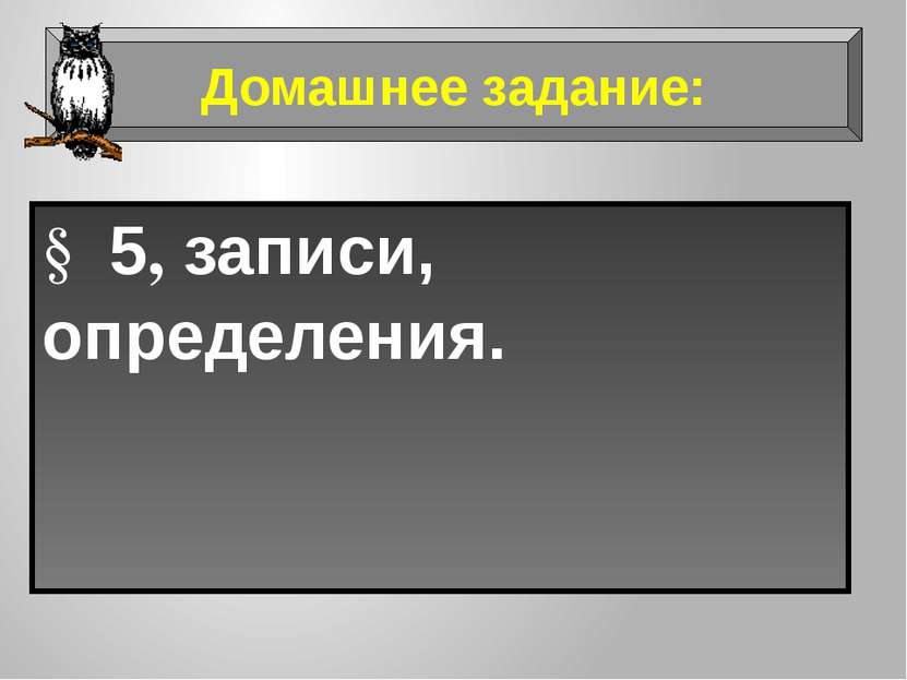 § 5, записи, определения. Домашнее задание: