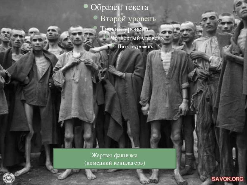Жертвы фашизма (немецкий концлагерь)