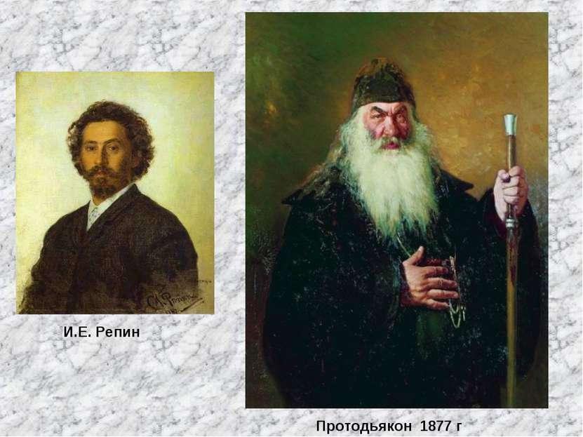И.Е. Репин Протодьякон 1877 г