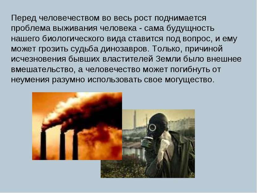 Перед человечеством во весь рост поднимается проблема выживания человека - са...