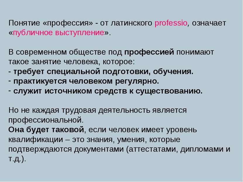 Понятие «профессия» - от латинского professio, означает «публичное выступлени...