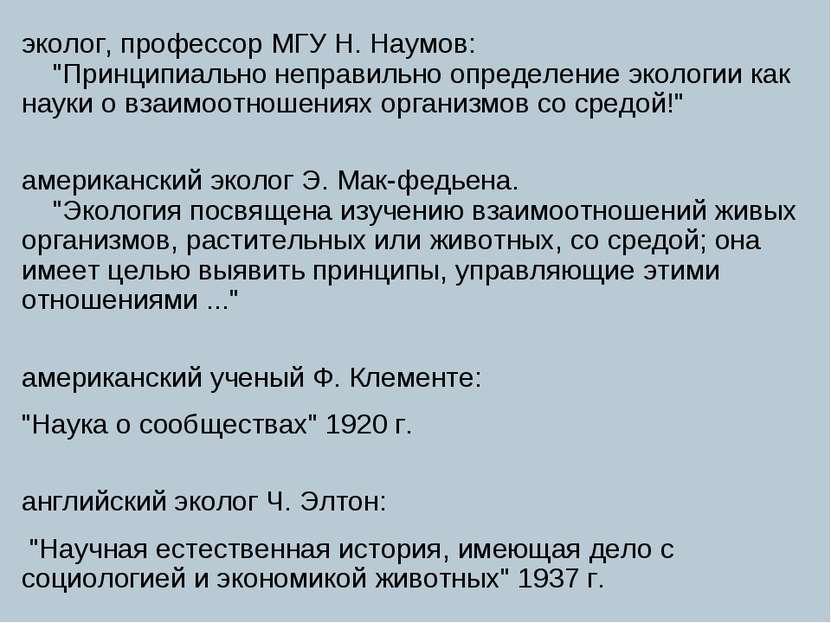 """эколог, профессор МГУ Н. Наумов: """"Принципиально неправильно определение э..."""