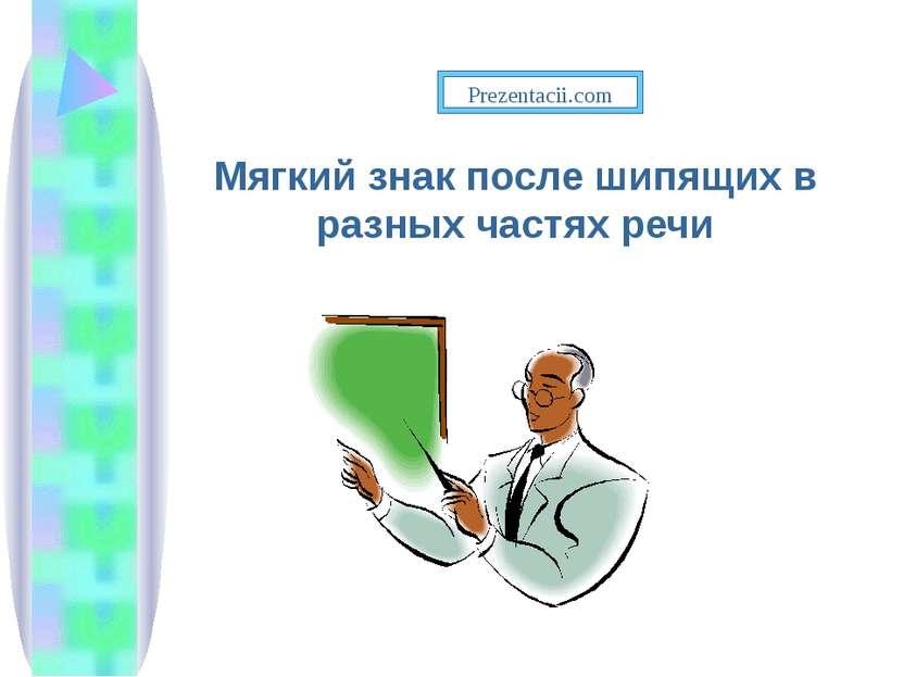 Мягкий знак после шипящих в разных частях речи Prezentacii.com