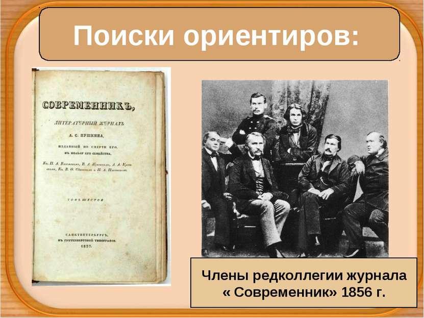 Поиски ориентиров: Члены редколлегии журнала « Современник» 1856 г.