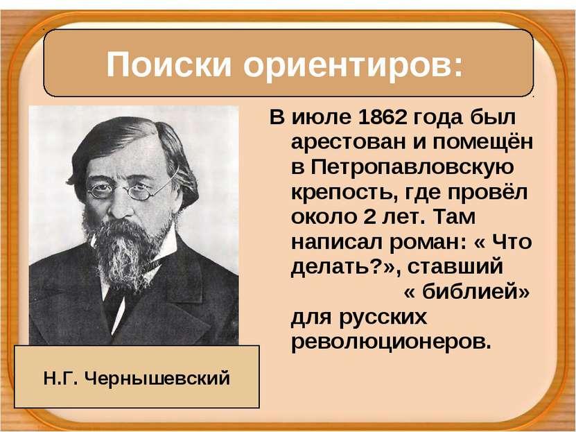 В июле 1862 года был арестован и помещён в Петропавловскую крепость, где пров...