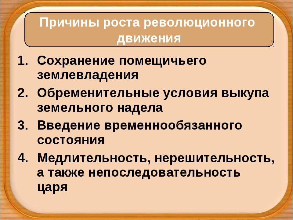 щарождение революционого движение в россии актуальным становится