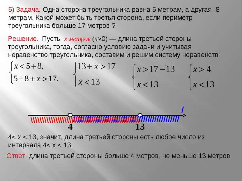 5) Задача. Одна сторона треугольника равна 5 метрам, а другая- 8 метрам. Како...