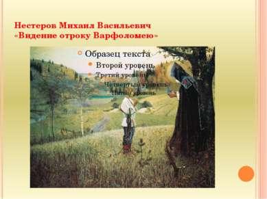 Нестеров Михаил Васильевич «Видение отроку Варфоломею»