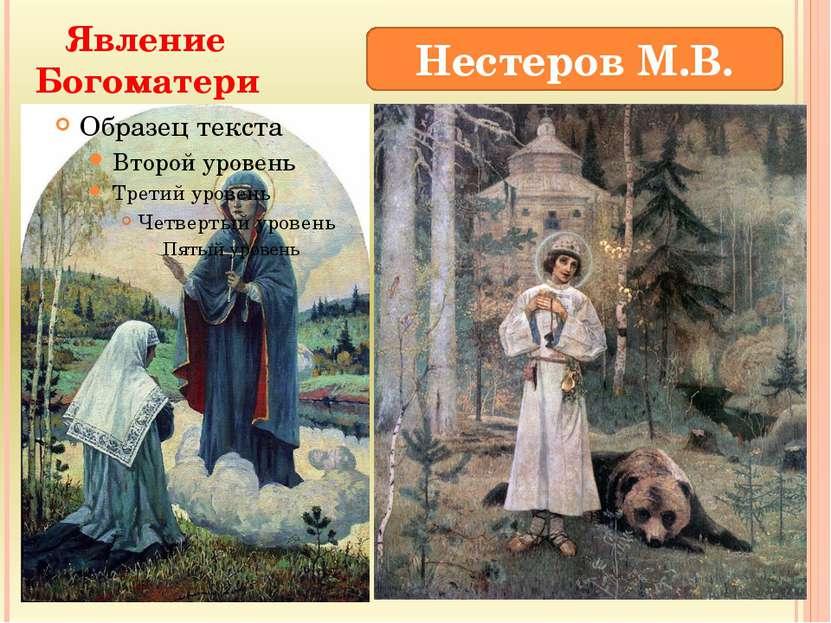 Явление Богоматери Нестеров М.В.