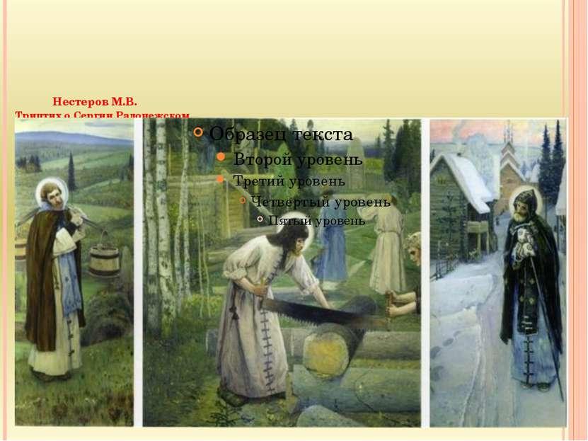 Нестеров М.В. Триптих о Сергии Радонежском