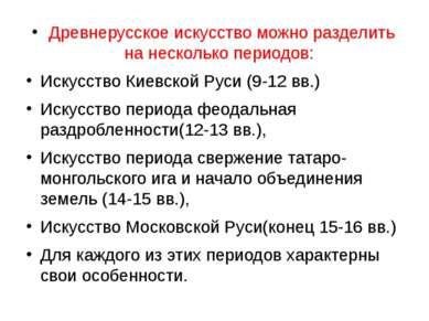 Древнерусское искусство можно разделить на несколько периодов: Искусство Киев...