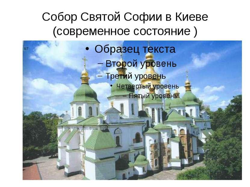 Собор Святой Софии в Киеве (современное состояние )