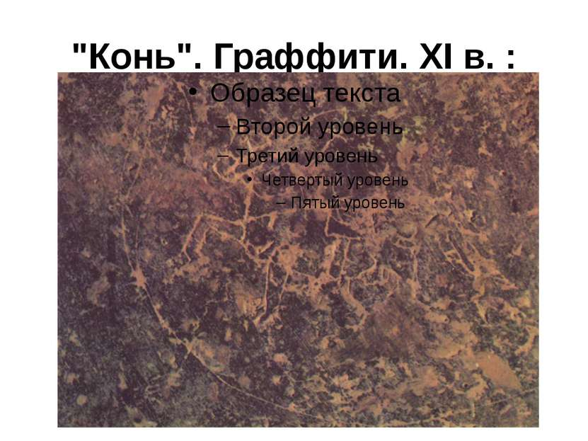 """""""Конь"""". Граффити. XI в. :"""