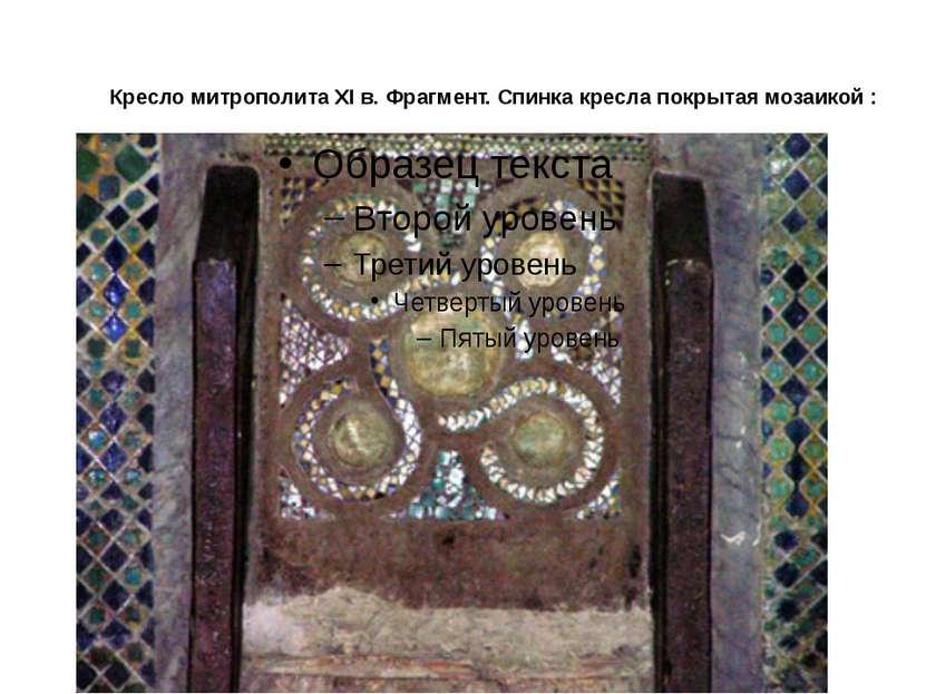 Кресло митрополита XI в. Фрагмент. Спинка кресла покрытая мозаикой :