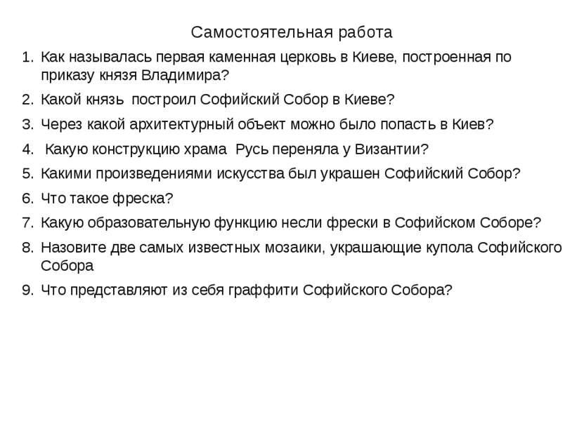 Самостоятельная работа Как называлась первая каменная церковь в Киеве, постро...