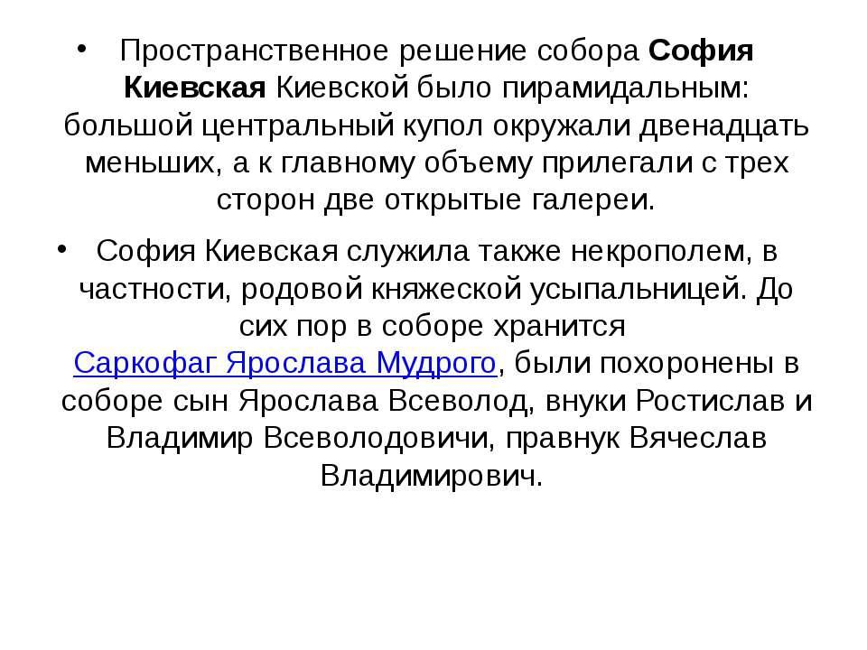 Пространственное решение собораСофия КиевскаяКиевской было пирамидальным: б...
