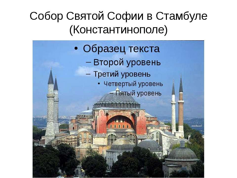 Собор Святой Софии в Стамбуле (Константинополе)