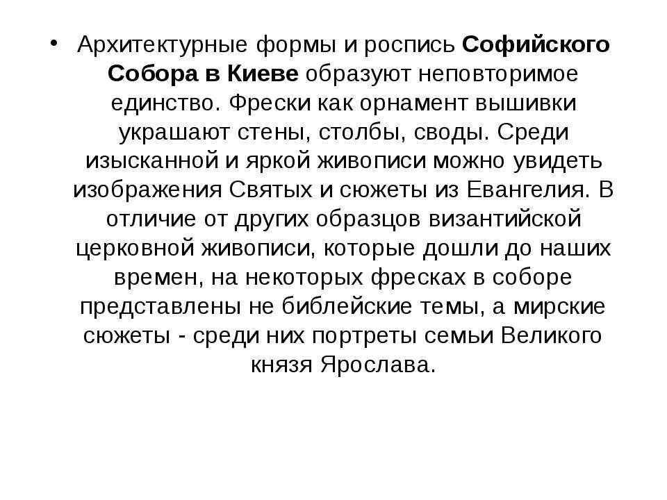 Архитектурные формы и росписьСофийского Собора в Киевеобразуют неповторимое...