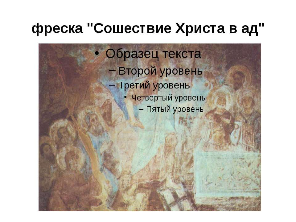 """фреска """"Сошествие Христа в ад"""""""