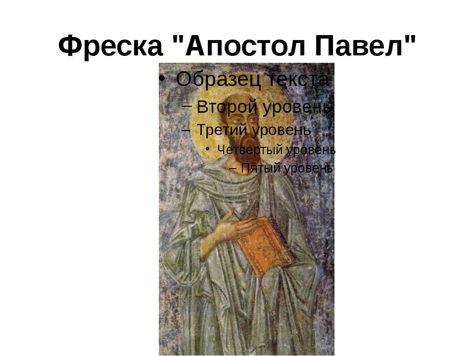 """Фреска """"Апостол Павел"""""""