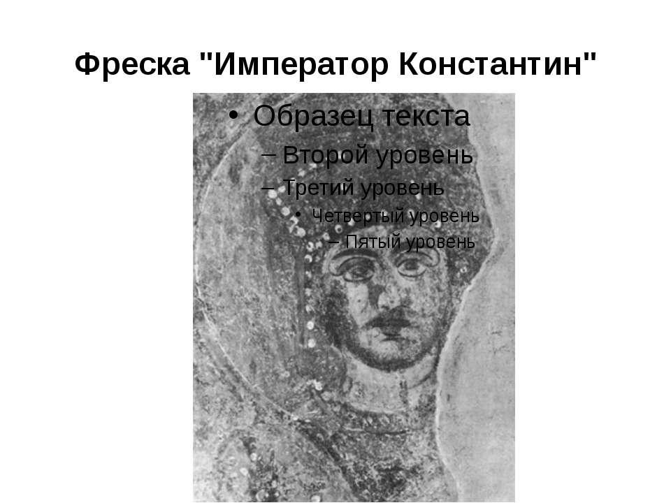 """Фреска """"Император Константин"""""""