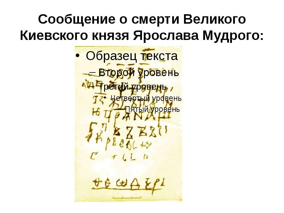 Сообщение о смерти Великого Киевского князя Ярослава Мудрого: