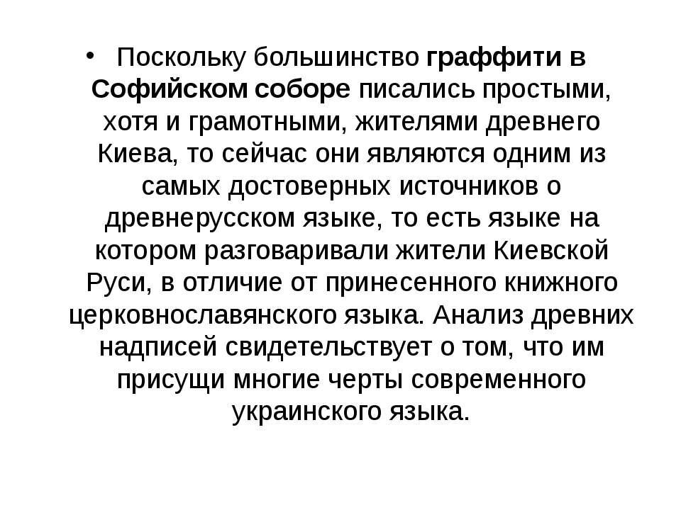 Поскольку большинствограффити в Софийском собореписались простыми, хотя и г...