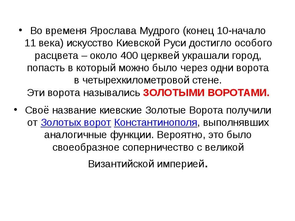 Во временя Ярослава Мудрого (конец 10-начало 11 века) искусство Киевской Руси...
