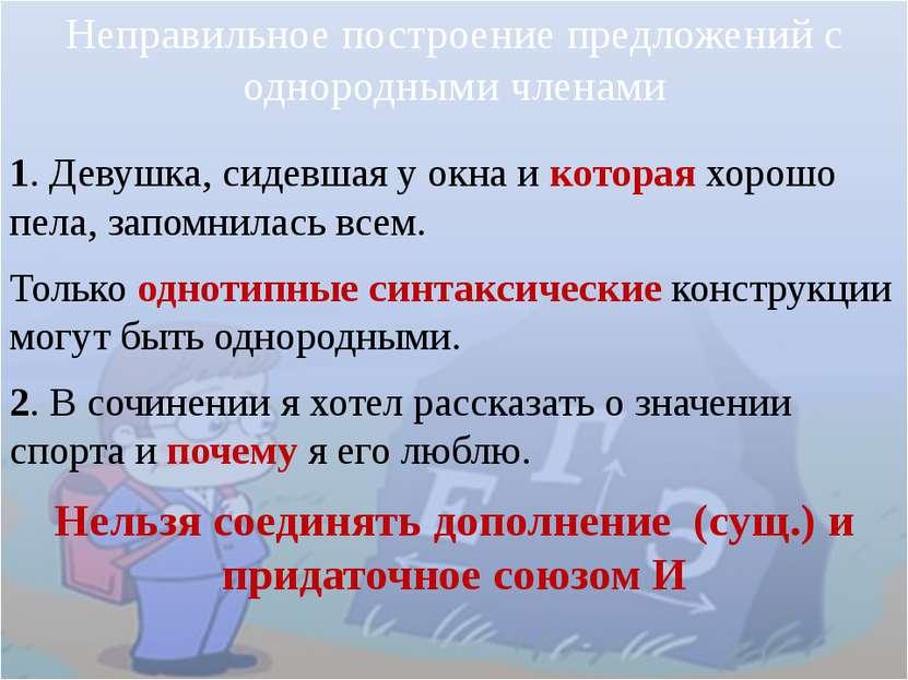 Использованная литература С.В.Драпкина, Д.И.Субботин. ЕГЭ 2012 Русский язык.-...